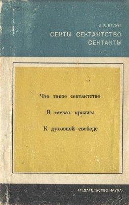 Белов А.В. Секты, сектантство, сектанты