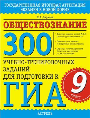 Баранов П.А. Обществознание: 300 учебно-тренировочных заданий для подготовки к ГИА. 9 класс