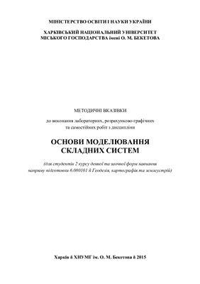 Творошенко І.С. Методичні вказівки до виконання лабораторних, розрахунково-графічних та самостійних робіт з дисципліни Основи моделювання складних систем