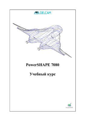 Delcam. Power SHAPE 7080. Учебный курс