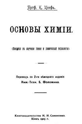 Цепф К. Основы химии. Введение в изучение химии и химической технологии