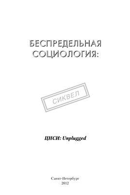 Карпенко О. Беспредельная социология