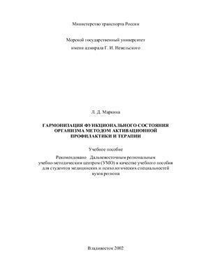 Маркина Л.Д. Гармонизация функционального состояния организма методом активационной профилактики и терапии