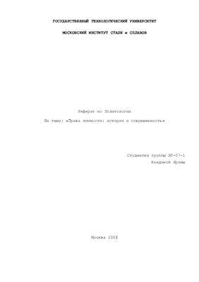 Реферат - Права личности: история и современность