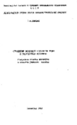 Демешко Г.Ф. Ограждения воздушной подушки на судах и транспортных аппаратах