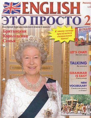 English - это просто 2003 №02