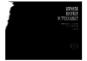 Колотыркин Я.М. Итоги науки и техники. Коррозия и защита от коррозии. Том 11
