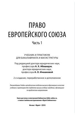 Абашидзе А.Х., Иншакова А.О. (ред.) Право Европейского союза. Часть 1