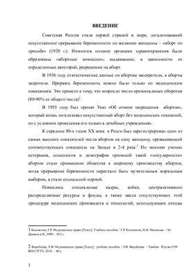 Законодательство РФ в сфере искусственного прерывания беременности