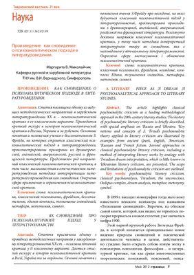 Миколайчик М.В. Произведение как сновидение: о психоаналитическом подходе в литературоведении