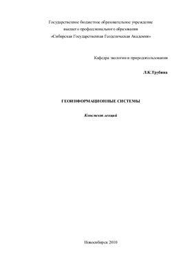 Трубина Л.К. Геоинформационные системы. Конспект лекций