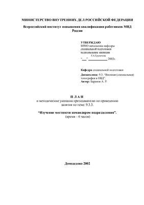 Баранов А.Р. Изучение местности командиром подразделения