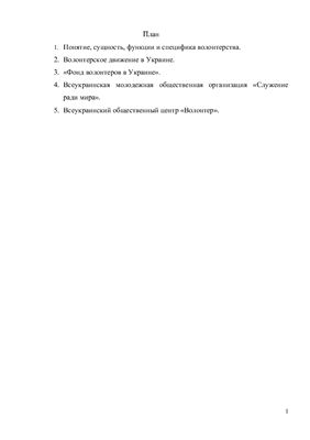 Социальная работа в Украине