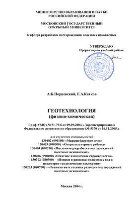 Порцевский А.К., Катков Г.А. Геотехнология (физико-химическая)