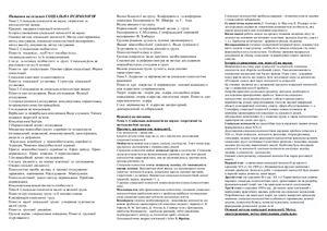 Відповіді для екзамену з соціальної психології НПУ Драгоманова (заочники соціальні педагоги)