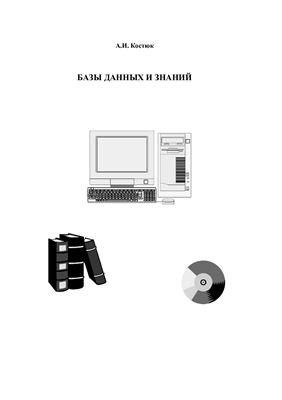 Костюк А.И. Базы данных и знаний