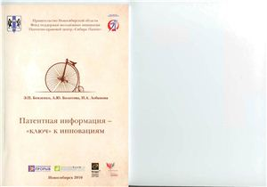 Бевзенко Э.П., Болотова А.Ю., Лобанова Н.А. Патентная информация - ключ к инновациям