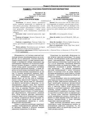 Лассвелл Г. Стратегия советской пропаганды