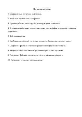Отчёт - Пользовательский интерфейс и файловая система операционных систем семейства Windows