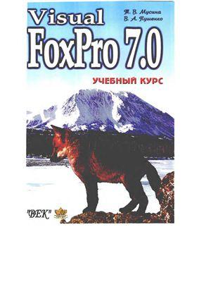 Мусина Т.В., Пушенко В.А. Visual FoxPro 7.0. Учебный курс