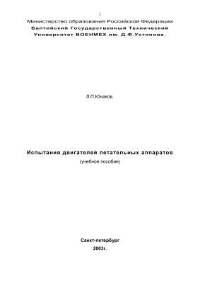 Юнаков Л.П. Испытания двигателей летательных аппаратов