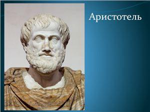 История Аристотеля