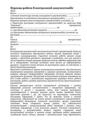 Курсова робота - Електронний документообіг