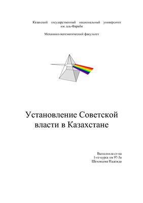 Реферат - Установление Советской власти в Казахстане