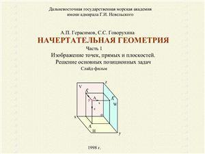 Герасимов А.П., Говорухина С.С. Начертательная геометрия. Слайд-фильм
