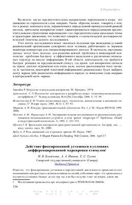 Барабанщиков В.А. (ред.) Эксперимент в психофизике и психологии восприятия
