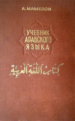 Мамедов А.Дж. Учебник арабского языка. 2 курс