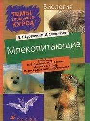 Бровкина Е.Т., Сивоглазов В.И. Млекопитающие