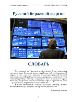 Царихин К.С. Русский биржевой жаргон: Словарь