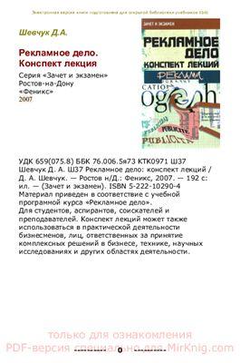 Шевчук Д.А. Рекламное дело