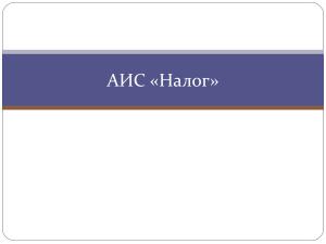 Автоматизированная информационная система Налог