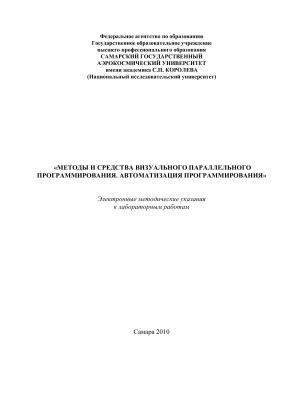 Коварцев А.Н., Жидченко В.В. Методы и средства визуального параллельного программирования. Автоматизация программирования