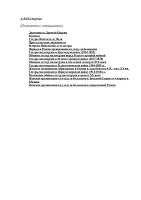 Постернак А.В. Очерки по истории общин сестер милосердия