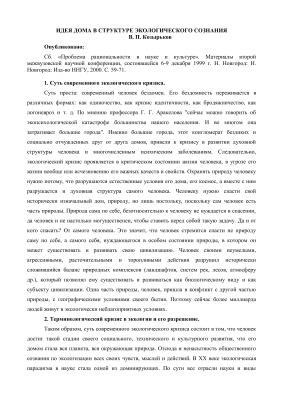 Козырьков В.П. Идея дома в структуре экологического сознания