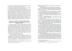 Калета М., Косарева С.А. Влияние английских заимствований на русский язык и культуру