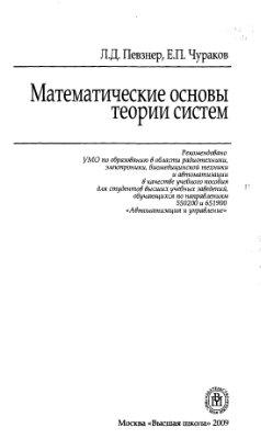 Певзнер Л.Д., Чураков Е.П. Математические основы теории систем