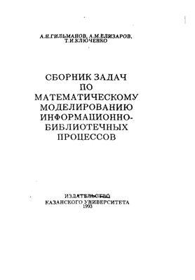Гильманов А.М., Елизаров А.Н., Ключенко Т.И. Сборник задач по математическому моделированию информационно-библиотечных процессов