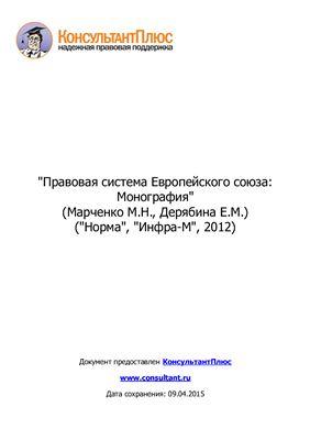 Марченко М.Н., Дерябина Е.М. Правовая система Европейского союза