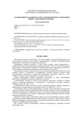 РД 153-34.0-20.527-98. Руководящие указания по расчету токов короткого замыкания и выбору электрооборудования