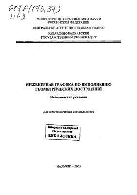 Заветаев Ю.П., Антипова Е.А., Нартыжева А.Р. Инженерная графика по выполнению геометрических построений