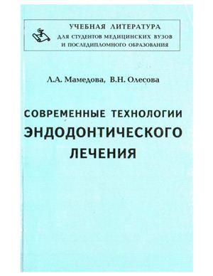 Мамедова Л.А., Олесова В.Н. Современные технологии эндодонтического лечения