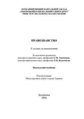 Тимченко С.М., Коломоєць Т.О. Правознавство у схемах та визначеннях