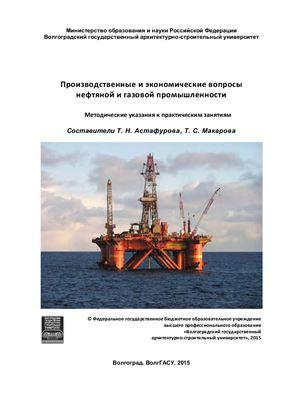 Астафурова Т.Н., Макарова Т.С. Производственные и экономические вопросы нефтяной и газовой промышленности