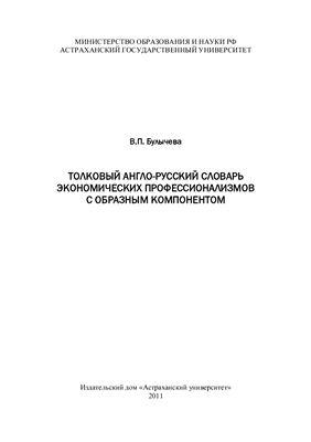 Булычева В.П. (сост.) Толковый англо-русский словарь экономических профессионализмов с образным компонентом