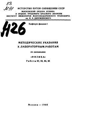 Агеева Г.Я., Давыдов А.М. и др. (сост.) Методические указания к лабораторным работам по дисциплине Физика