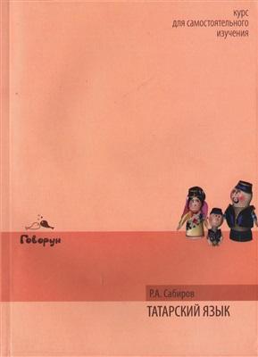 Сабиров Р. Татарский язык (CD)